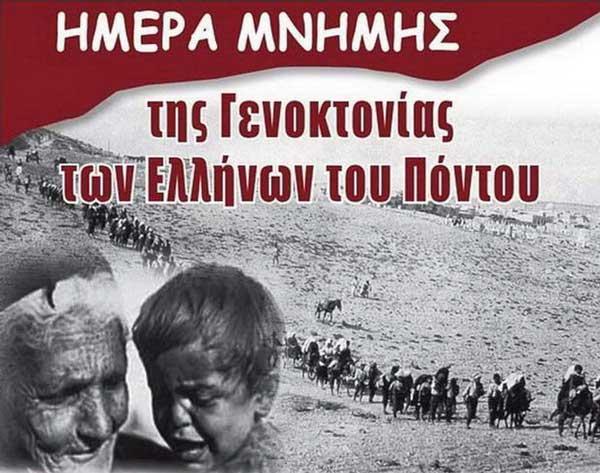"""ΕΝΩΣΗ"""": 19η Μαΐου ημέρα μνήμης της γενοκτονίας των Ποντίων - Πρωινός Λόγος  Κοζάνη"""