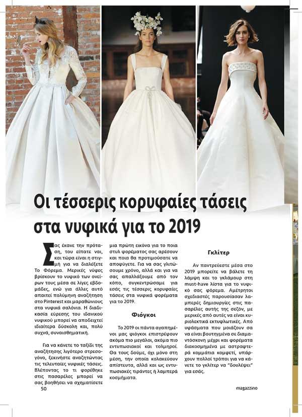 65a95e6f458b magazzino  Οι τέσσερις κορυφαίες τάσεις στα νυφικά για το 2019 ...