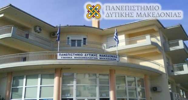 Πανεπιστήμιο Δ. Μακεδονίας: Ίδρυση Κοινού Διακρατικού Ερευνητικού Εργαστηρίου μεταξύ των Πανεπιστημίων Δυτικής Μακεδονίας και Kragujevac της Σερβίας