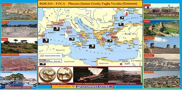 Παλαιά και Νέα Φώκαια Μ. Ασίας – Foca-Phocaea (Ionian Greek), Foglia Vecchia (Genoese)