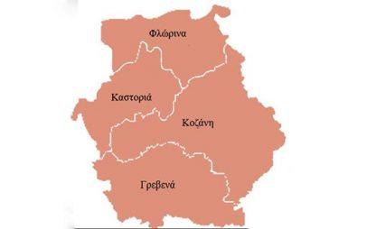Δώδεκα θέσεις στην Περιφέρεια Δυτικής Μακεδονίας-Οι ειδικότητες ανά Π.Ε.