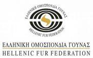 Ξεκινούν εκ νέου οι διαδικασίες υλοποίησης της πράξης «Συμβουλευτική – κατάρτιση – πιστοποίηση ανέργων στον τομέα παραγωγής και εμπορίας γούνας»