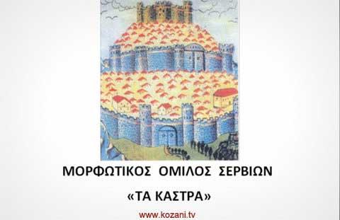 Πολιτιστικές εκδηλώσεις διοργανώνει ο Μορφωτικός Όμιλος Σερβίων «Τα Κάστρα» το Σάββατο 13 Ιουλίου