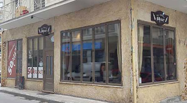 Πωλείται η γνωστή επιχείρηση ουζερί – μεζεδοπωλείο «50ράκη» που βρίσκεται στο κέντρο της Κοζάνης