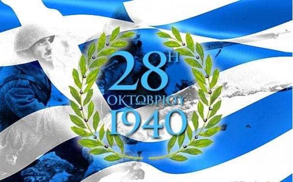 Το πρόγραμμα Εορτασμού της Εθνικής Επετείου της 28ης Οκτωβρίου στο Δήμο Αλιάρτου - Θεσπιέων