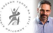 Λευτέρης Ιωαννίδης: Η προκλητικότητα και η τυπολατρεία της Α' θμιας Σχολικής Επιτροπής του Δήμου Κοζάνης έχει ξεπεράσει κάθε όριο