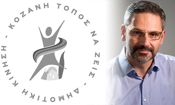 Λευτέρης Ιωαννίδης: «Σήμερα ολοκληρώνεται η πορεία μου ως επικεφαλής της Δημοτικής Κίνησης 'Κοζάνη Τόπος να ζεις'»