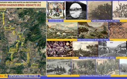 10 Οκτωβρίου η απελευθέρωση των Σερβίων & 11 Οκτωβρίου 1912 η απελευθέρωση της Κοζάνης από τους Τούρκους
