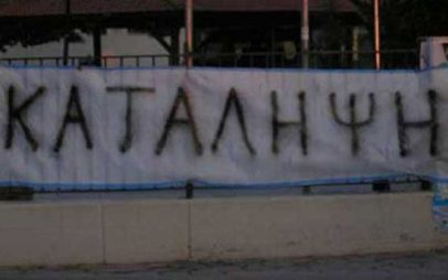 Τρία λύκεια της Π.Ε. Κοζάνης σε αποχή -Δύο σχολικές μονάδες στα Σέρβια