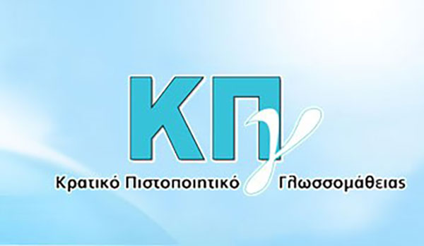 Από 5 έως 11 Μαΐου η υποβολή αιτήσεων για την συμμετοχή στις εξετάσεις του Κρατικού Πιστοποιητικού Γλωσσομάθειας