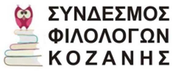 Επιμόρφωση εκπαιδευτικών  σε ψηφιακά εργαλεία από το Σύνδεμο Φιλολόγων Κοζάνης