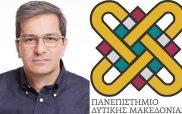 Οδεύοντας δυναμικά στην επόμενη μέρα-Άρθρο του Πρύτανη του Παν. Δυτικής Μακεδονίας Θεόδωρου Θεοδουλίδη
