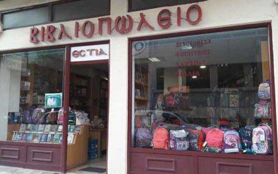 Πωλείται το βιβλιοχαρτοπωλείο Εστία