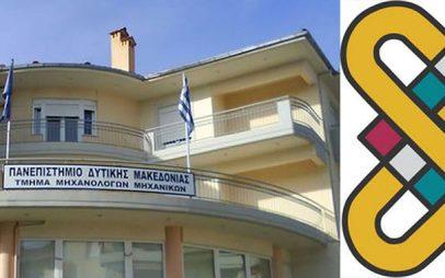 Απόκλιση άνω των 10.000 μορίων σε τμήματα του Πανεπιστημίου Δυτικής Μακεδονίας -Με 1.300 μόρια στην Πολυτεχνική της Κοζάνης και με 5.675 στο Μαθηματικών Καστοριάς