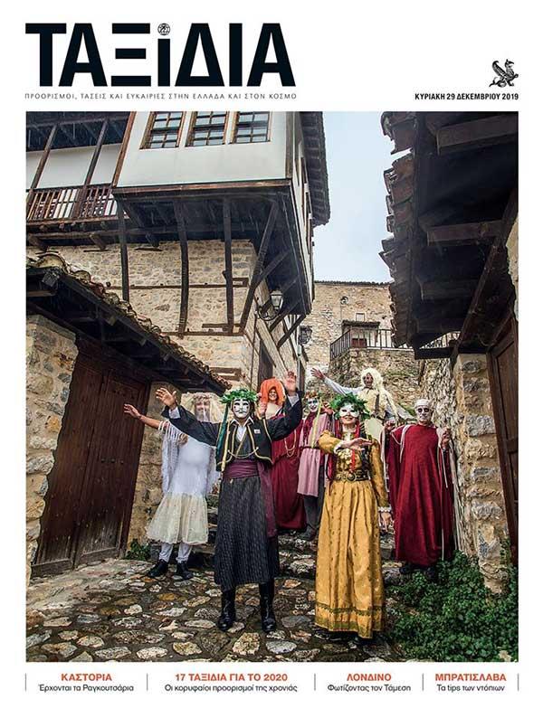 Η Καστοριά στο ένθετο Ταξίδια της κυριακάτικης Καθημερινής