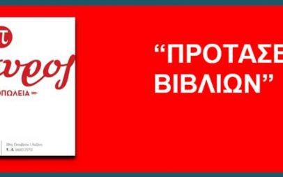"""Η Γιάννα Σισμανίδου από τα """"Βιβλιοπωλεία Πάπυρος'' μας ενημερώνει για τα βιβλία που θα βρίσκονται σε προσφορά την εβδομάδα 10/04/2021 –15/04/2021"""