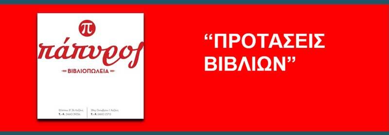 """Η Γιάννα Σισμανίδου από τα """"Βιβλιοπωλεία Πάπυρος'' μας ενημερώνει για τα βιβλία που θα βρίσκονται σε προσφορά την εβδομάδα 01/03/2021 – 06/03/2021"""