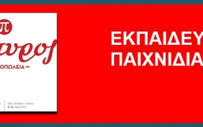 """Η Θένια Ελευθεριάδου από τα Βιβλιοπωλεία """"Πάπυρος'' μας ενημερώνει για το καλό εκπαιδευτικό παιχνίδι"""