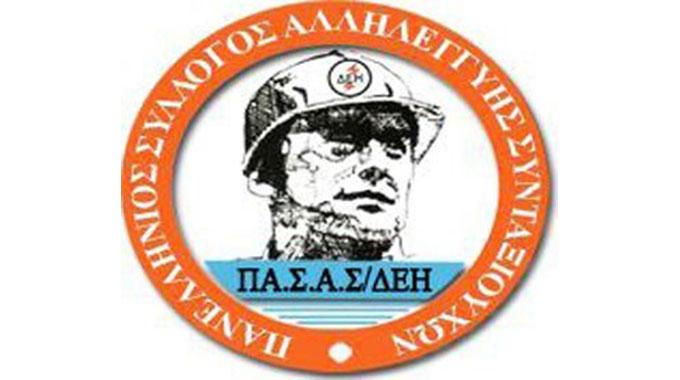 Κάλεσμα του Πανελληνίου Συλλόγου Αλληλεγγύης Συνταξιούχων παράρτημα Πτολεμαΐδας