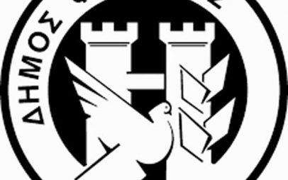 Δήμος Φλώρινας: Πρόσκληση εκδήλωσης ενδιαφέροντος προς ιδιοκτήτες ακινήτων για εκμίσθωση κατοικιών