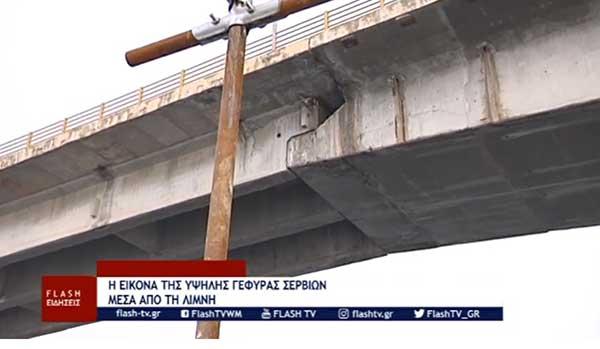 Η αποκαλυπτική εικόνα της Υψηλής Γέφυρας Σερβίων με τα ανοίγματα μέσα από την λίμνη Πολυφύτου και την κάμερα του Flash – Νίκος Κουρτίδης: «Εγώ χθες είδα να περνούν πέντε φορτηγά μαζί»