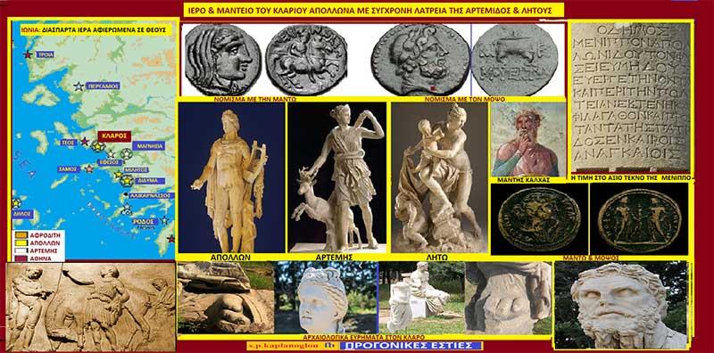 Κλάρος Ιωνίας Μ. Ασίας – Μαντείον του Απόλλωνος του Κλάριου