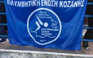 Κολυμβητική Ένωση Κοζάνης: 1η Χειμερινή Hμερίδα Επιδόσεων