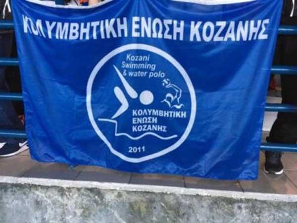 Η Κολυμβητική Ένωση Κοζάνης ζητά από το Νίκο Χαρδαλιά την έναρξη των προπονήσεων για 15 επίλεκτους αθλητές