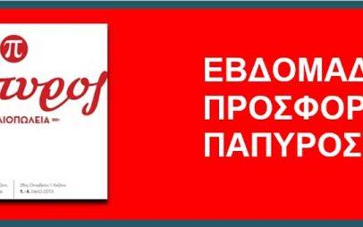 """Τα Βιβλιοπωλεία """"Πάπυρος'' έχουν σε προσφορά από 27/10/2020 έως 3/11/2020 ακουστικά με έκπτωση -10%"""