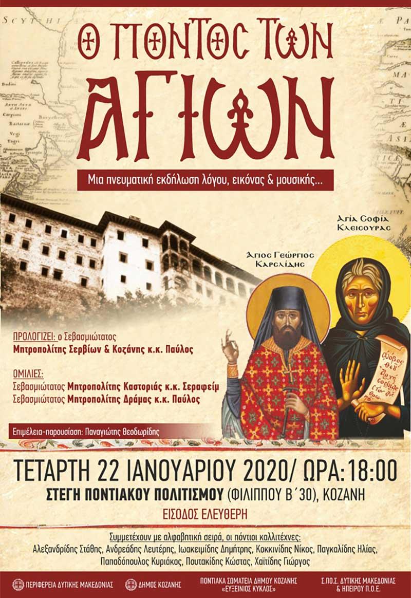 """""""Ο Πόντος των Αγίων""""… μια πνευματική εκδήλωση στη Στέγη Ποντιακού Πολιτισμού την Τετάρτη 22 Ιανουαρίου"""