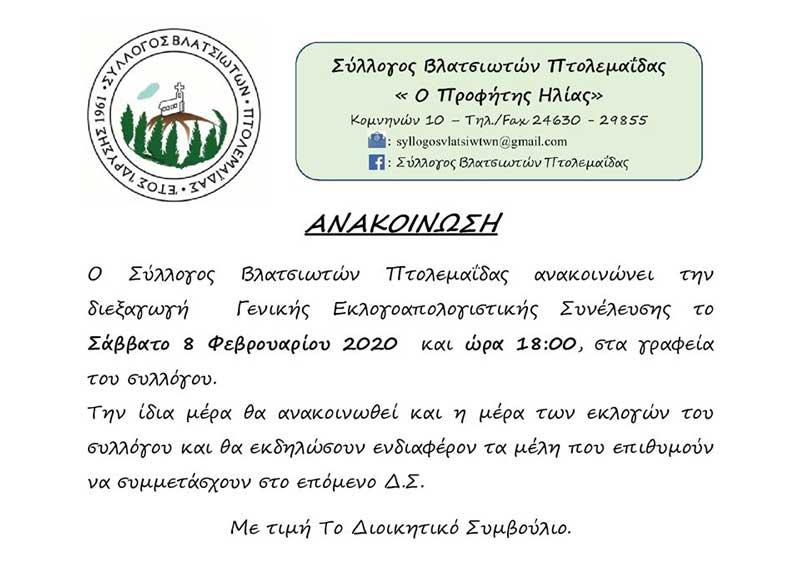 Γενική εκλογοαπολογιστική συνέλευση θα πραγματοποιήσει ο Σύλλογος Βλατσιωτών Πτολεμαΐδας