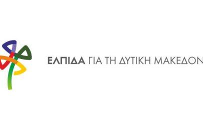 Γεωργία Ζεμπιλιάδου: «Μη Επιστρεπτέα Επιχορήγηση: Τελικά οι μάσκες έπεσαν»