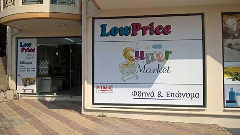 """Super Market """"Low Price"""": Ανοιχτό 365 μέρες για να εξυπηρετήσει ακόμα και τον πιο απαιτητικό πελάτη"""