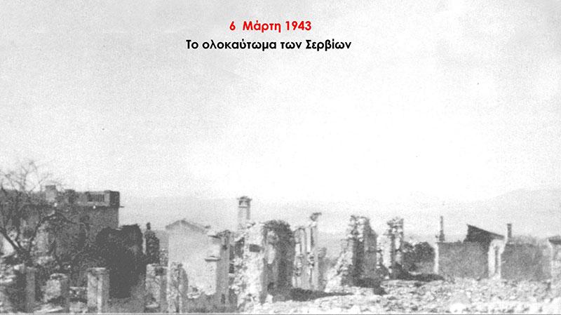 Ενημέρωση του Δήμου και της Κοινότητας Σερβίων για την 78η επέτειο του Ολοκαυτώματος της πόλης των Σερβίων (6-3-1943)