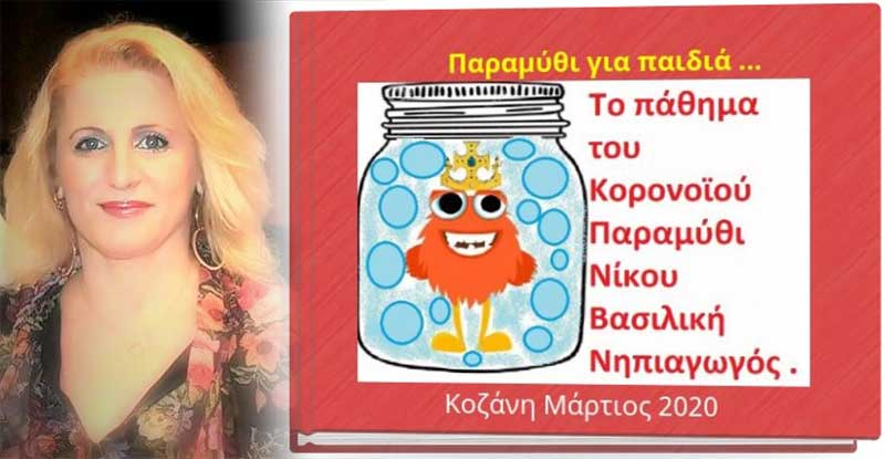 Μια νηπιαγωγός της Κοζάνης δημιουργεί ένα ψηφιακό παραμύθι για τον Κορονοϊό που νικά τον φόβο των παιδιών
