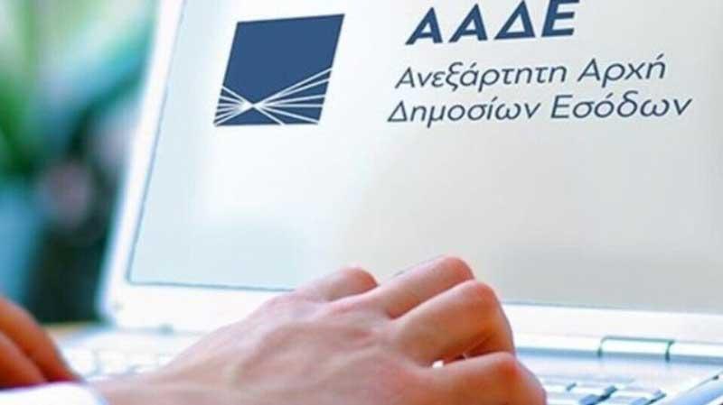 ΑΑΔΕ: Λίστα φοροδιαφυγής με 33 υποθέσεις εικονικών τιμολογίων αξίας 261 εκατ. ευρώ- Τρεις υποθέσεις στη Δυτική Μακεδονία