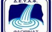 Νυχτερινές διακοπές υδροδότησης στην πόλη της Φλώρινας