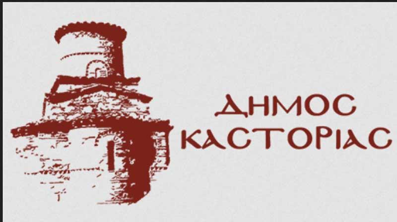 Πρόσληψη 12 ατόμων στο Δήμο Καστοριάς