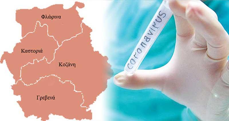 13 κρούσματα στο δήμο Κοζάνης και άλλα 13 στο δήμο Εορδαίας την τελευταία βδομάδα