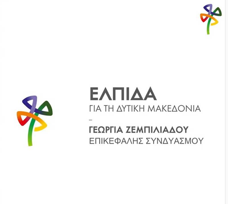 Συνδυασμός Ελπίδα:Κατώτερη των περιστάσεων η Περιφερειακή Αρχή και στο θέμα του Πανεπιστημίου Δυτ. Μακεδονίας