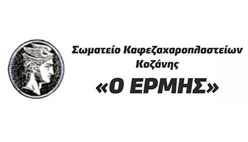 """Σωματείο Εστίασης Κοζάνης """"Ερμής"""": Να διορθωθούν τώρα όλοι οι ουσιώδεις όροι του προγράμματος ώστε να μην αποκλειστεί καμία επιχείρηση"""
