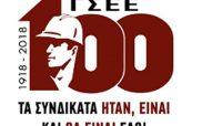24ωρη απεργία για την Εργατική Πρωτομαγιά την Τρίτη 4 Μαΐου