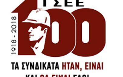 ΓΣΕΕ: Υποχρεωτική η κλαδική συλλογική σύμβαση των ξενοδοχοϋπάλληλων