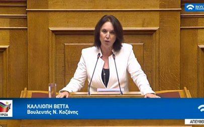 Καλλιόπη Βέττα: Ανησυχία για το μέλλον και τη βιωσιμότητα της Τηλεθέρμανσης στην Κοζάνη