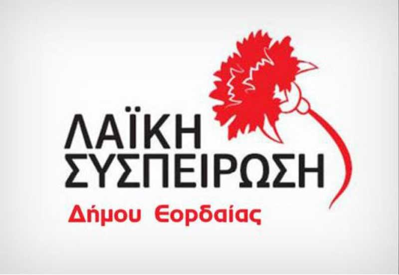 Ερώτηση της Λαϊκής Συσπείρωσης προς το Δήμο Εορδαίας σχετικά με τις εξελίξεις στο 2ο ΕΠΑΛ Πτολεμαΐδας