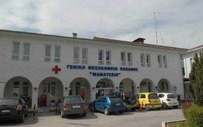 26 ασθενείς Covid- 19 στο Μαμάτσειο Νοσοκομείο Κοζάνης