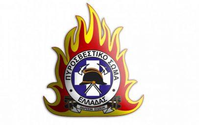 Πυροσβεστική Ακαδημία: Προκήρυξη για την εισαγωγή 150 ιδιωτών πτυχιούχων τριτοβάθμιας εκπαίδευσης