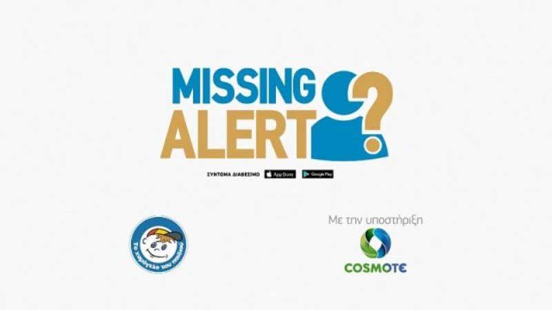 Missing Alert App: Η νέα εφαρμογή που βοηθά στον εντοπισμό αγνοουμένων