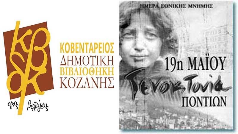 19η Μαΐου, Ημέρα μνήμης της γενοκτονίας των Ελλήνων του Πόντου