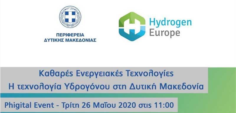 Διαδικτυακή εκδήλωση με θέμα: Καθαρές Ενεργειακές Τεχνολογίες – Η τεχνολογία Υδρογόνου στη Δυτική Μακεδονία θα πραγματοποιηθεί την Τρίτη 26 Μαΐου